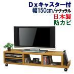 テレビ台 ローボード AVボード キャスター付き 幅150