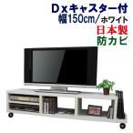 テレビボード ローボード AVボード キャスター付き 幅150