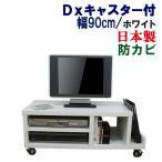 【送料無料】丈夫でシンプルなデザインのDXキャスター付AVボード