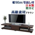 テレビ台 ローボード 幅180 テレビ台