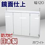 カウンター下収納 薄型 食器棚 キッチン収納 キッチンカウンター キャビネット 鏡面 幅120