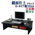 パソコンデスク ロータイプ パソコンラック ローデスク 幅120cm 奥行74cm 高さ38cm 木製