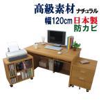 パソコンデスク ハイタイプ 幅120cm 奥行74cm 木製 3点セット(机/チェスト/ワゴン)