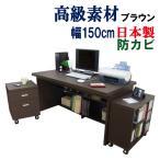 パソコンデスク ハイタイプ 幅150cm 奥行74cm 木製 3点セット(机 / チェスト / ワゴン)