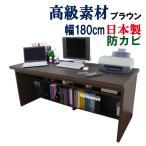 パソコンデスク 机 つくえ おしゃれ ハイタイプ デスク パソコンラック 幅180cm 奥行74cm 高さ72cm 木製 机単品
