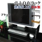 パソコンラック 木製 (卓上ラック プリンター台 パソコン台 CD収納 DVD収納 本立て)