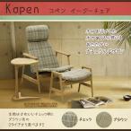 イージーチェア コぺン パーソナルチェア パーソナルチェアー 木製  チェアー チェア 椅子 いす イス 1人用