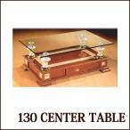 モダン レトロ クラシック デザイナーズ センターテーブル 幅130cm A.57 130センターテーブル