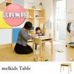 モダン レトロ クラシック デザイナーズ テーブル ナチュラル 木製 ME-50T melkidsテーブル