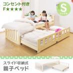 スライド収納式親子ベッド 親子ベッド 2段ベッド