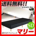 大人気の脚付マットレス! ベッド セミダブルサイズ 脚付ベッド