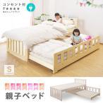 スライド収納式親子ベッド 2段ベッド