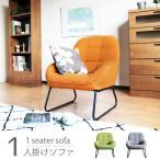 ソファ ソファー 1人掛け 1人掛けソファ 1人掛けソファー 一人掛け 一人掛けソファ 一人掛けソファー アイアン ファブリック オレンジ グレー グリーン クレイ