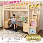ベッド 子供用 ロフトベッド システムベッド