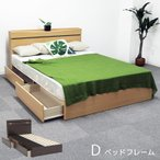 ベッド ダブルベッド 引出し収納付きベッド 収納付き フレームのみ 宮付き コンセント付き 照明付き ベット ダブルベッド カントリー調 北欧モダン