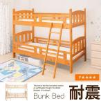 二段ベッド 2段ベッド ベッド シングルベッド