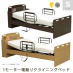 電動リクライニングベッド 電動ベッド リクライニングベッド 介護ベッド 選べる2色 コンパクト 木製ベッド おしゃれ 宮付き