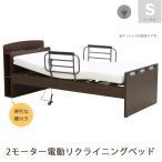 電動リクライニングベッド 2モーター シングル 電動ベッド リクライニングベッド 介護ベッド シングルベッド 木製ベッド