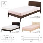 ベッド シングルベッド おしゃれ モダン 北欧 ベッドフレーム シングル 木製 選べる3色 ヘッドボード 曲面 モダン 北欧
