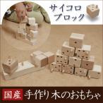 サイコロブロック 知育玩具 木のおもちゃ 積み木 おもちゃ サイコロ 木製 ベビートイ ベビー