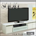 ソリオ 155 テレビボード テレビ台 TVB TV台 TVボード テレビラック TVラック AVラック AVボード AV収納 北欧 デザイナーズ