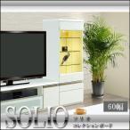 ソリオ 60 コレクションボード コレクション ディスプレイラック リビング収納 ディスプレイ収納 収納 ガラス ディスプレイ 北欧 デザイナーズ