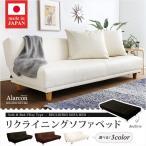 ショッピングソファ ソファベッド ソファーベッド リクライニング 日本製 完成品 Alarcon アラルコン