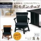霧島ダイニングチェアー単体 木製 食卓椅子 和風 チェアー チェア 回転式チェアー 椅子 イス いす 送料無料