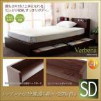 セミダブル ベッド 収納付き 引出付き 棚付き コンセント付き