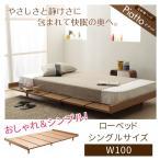 シンプル 木製 すのこ ベッド シングルサイズ ローベッド