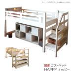 ロフトベッド ロータイプ 木製 階段 国産 ハッピー 日本製 耐荷重400kg ロフトベット ベッド ベット すのこベッド シングルベッド