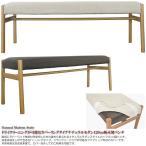 ナチュラルモダンのカバーリングタイプ幅120cm木製ダイニングベンチ(ナチュラル色) 完成品 ファブリック 布張 合成皮革張