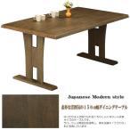 4人掛の素朴な雰囲気の150cm幅ダイニングテーブル 木製 食卓テーブル 長方形 和風 モダン レトロ アジアン シンプル 民芸調 ブラウン色