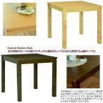 木目柄転写シート天板のナチュラル感あるシンプルな2人掛用75cm角ダイニングテーブル(ブラウン色・ナチュラル色) 角型 長方形 コンパクト