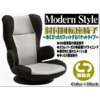 バケットタイプのレバー式肘付回転座椅子(ブラック)グレー 無段階リクライニング ハイバック 送料無料