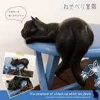 猫 雑貨 ねこ 猫 雑貨 ネコ 猫 雑貨 グッズ 猫 雑貨 かわいい ねそべり黒猫 猫デザイン