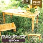 カントリー家具 カントリー 家具 ダイニングテーブル ダイニング テーブル 食卓テーブル おしゃれ 幅150cm