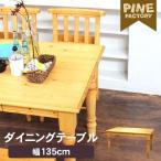カントリー家具 カントリー 家具 ダイニングテーブル ダイニング テーブル 食卓テーブル おしゃれ 幅135cm