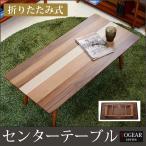 テーブル 折りたたみ テーブル ウォールナット センターテーブル ローテーブル リビングテーブル 北欧 折りたたみテーブル 木製 折れ脚 天然木