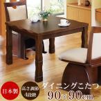 ダイニングこたつテーブル こたつ 正方形 国産 日本製 90cm 単品