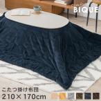 こたつ掛け布団 長方形 かわいい ふわふわ おしゃれ こたつ掛布団 アルミ 210×170cm 対応こたつ90〜100×60〜70 ビケ
