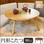 こたつテーブル 円形 丸型 90 こたつ 丸 おしゃれ 北欧 家具調こたつ ちゃぶ台 つむぎ 直径90cm