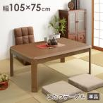 こたつ 長方形 こたつテーブル 家具調こたつ テーブル ブラウン 幅120cm