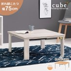 ショッピングこたつ こたつ テーブル 正方形 こたつ 正方形 コタツ テーブル ホワイト 炬燵 ローテーブル 折りたたみこたつ 正方形 幅75cm