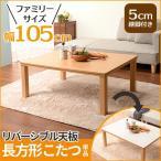 こたつ 長方形 本体 105 おしゃれ こたつテーブル ナチュラル