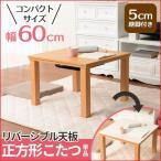 こたつ 正方形 本体 60 一人用こたつ  ミニ こたつテーブル