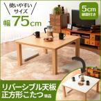 こたつ 正方形 本体 75 おしゃれ こたつテーブル ナチュラル リバーシブル天板こたつ 75x75