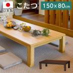 こたつ 大型 長方形 おしゃれ 150 こたつテーブル 大きい 家具調こたつ リビングこたつ Wanda ワンダ 150x80