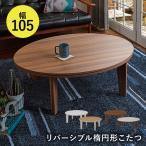 こたつ 楕円 楕円形 こたつテーブル 丸型 コタツ テーブル 楕円形こたつ 105cm 家具調こたつ リバーシブル天板 Bell ベル