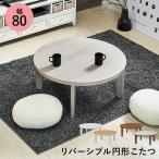 こたつテーブル 円形 丸型 こたつ 丸 80cm おしゃれ デザイン コタツ 丸型こたつ 家具調こたつ リバーシブル天板 Bell ベル